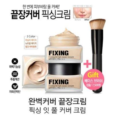 【韓國姐妹淘】(So'natural) Fixing it full cover 遮瑕粉底霜+粉底刷