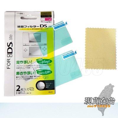 DS Lite 任天堂 NDSL 主機專用 高透光 螢幕保護貼 專用 螢幕保護貼 上下螢幕 3層結構 透光高