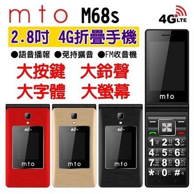 《網樂GO》mto M68s 4G老人機 4G 折疊手機 2.8吋 大螢幕手機 大按鍵 大字體 大鈴聲 免持擴音 語音王