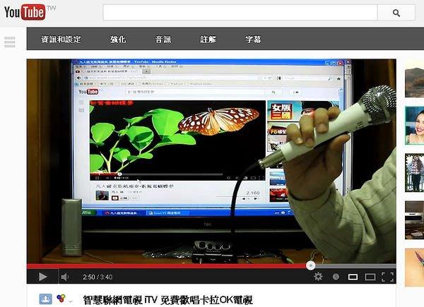 智慧 電視 Smart TV IPTV 聯網 iTV 免費 歡唱 變身 卡拉OK KTV 星光歌王迴音機 三星 網路天空