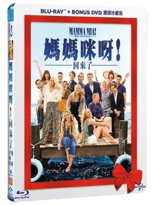 (全新未拆封)媽媽咪呀!回來了 MAMMA MIA 藍光BD+DVD 雙碟珍藏版(傳訊公司貨)2018/11/8上市