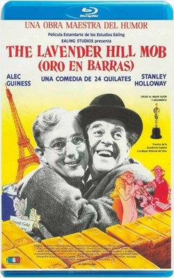 【藍光】械劫裝甲車 / 薰衣草山的暴徒 / 拉凡德山的暴徒 / The Lavender Hill Mob (1951)