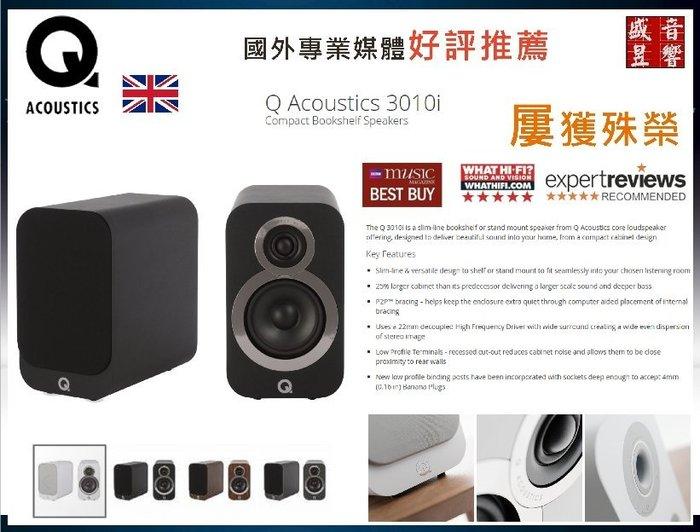 現貨 (WHAT HI FI 五顆星最佳推薦 2018/4月) 英國 Q-Acoustics 3010i 書架喇叭可視聽