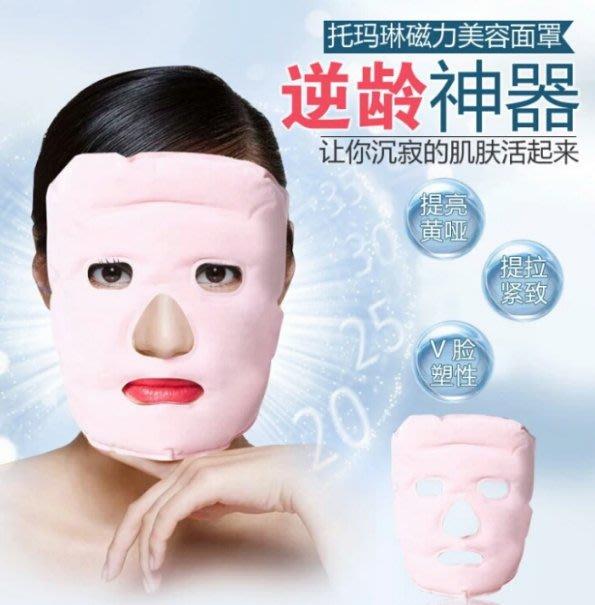 托瑪琳面罩瘦臉面膜貼補水美白保濕淡斑眼罩熱冷敷嫩美白補水保濕