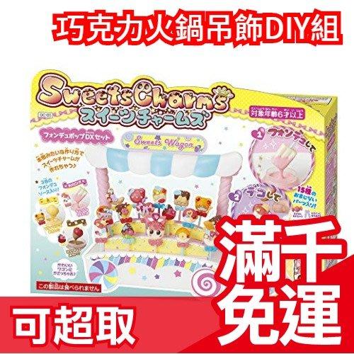 日本【豪華版 SC-05】EPOCH 巧克力火鍋餐車吊飾DIY組  玩具部門優秀 手作玩具生日兒童節禮物 ❤JP