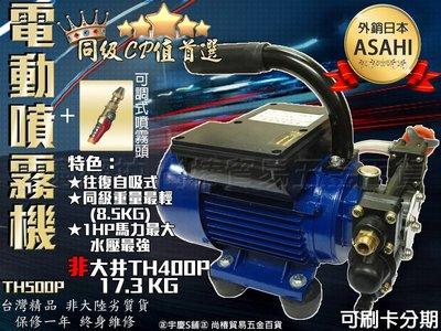 刷卡分期 日本ASAHI TH500P+可調式噴霧頭 1HP大馬力 電動噴霧機 洗車機 高壓清洗機 非大井TH400P