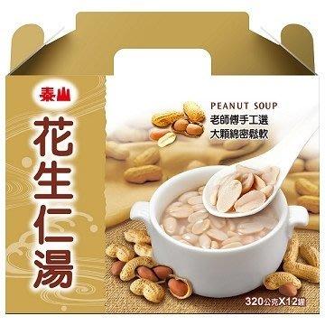 泰山花生仁湯 禮盒 1箱320gX12罐 特價280元