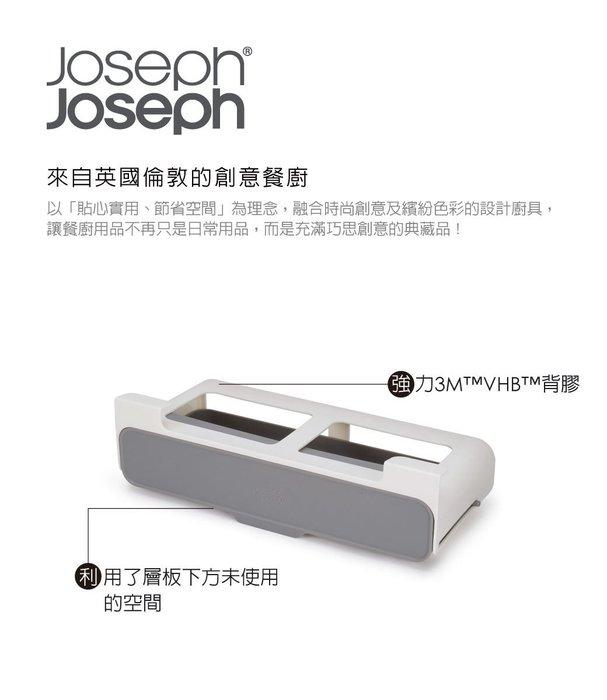 英國 Joseph Joseph 創意餐廚 好收納櫥櫃系香料收納盒