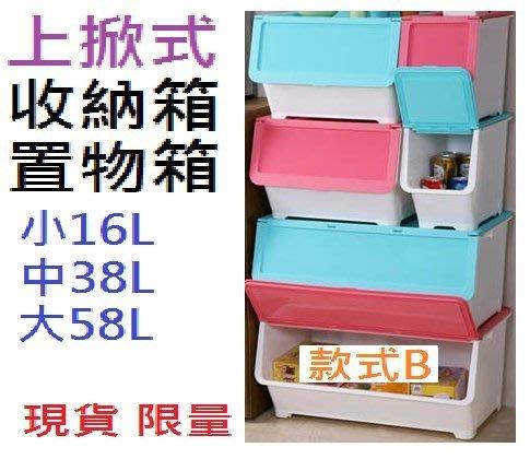 收納箱整理箱塑膠箱掀蓋式直取式收納箱置物箱多功能玩具衣物收納掀蓋整理箱