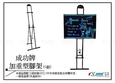 【招財貓LED】LED手寫廣告板- 成功牌加重型腳架(1組)