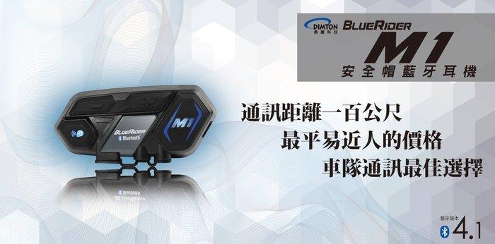 BlueRider M1藍芽耳機/多人對講/邊充邊講/安全帽藍芽耳機/BK-S1/V5S/{WU TENG} 鼎騰科技