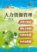 【鼎文公職國考購書館㊣】台灣國際造船公司甄試-人力資源管理-T5D04