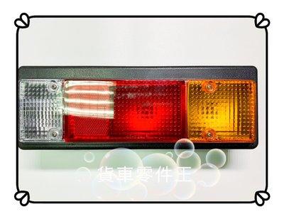 【現貨最低價】中華 三菱 堅達 CANTER 1996年後 三期 四期 五期 後燈總成 尾燈總成 3.5~8噸
