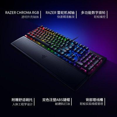 鍵盤Razer雷蛇機械鍵盤黑寡婦蜘蛛V3專業精英競技版2.4G電競