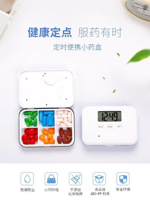 【世明國際】智慧電子藥盒 CR-211 藥盒定時器 鬧鐘藥盒 六格電子藥盒 電子計時藥盒 服藥提醒 智慧藥盒 電子藥盒