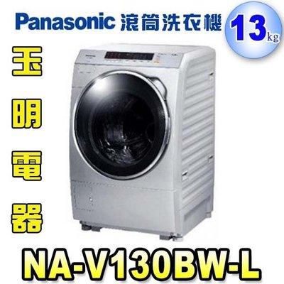 (可議價)PANASONIC國際13KG滾筒洗衣機價格(NA-V130BW-L)