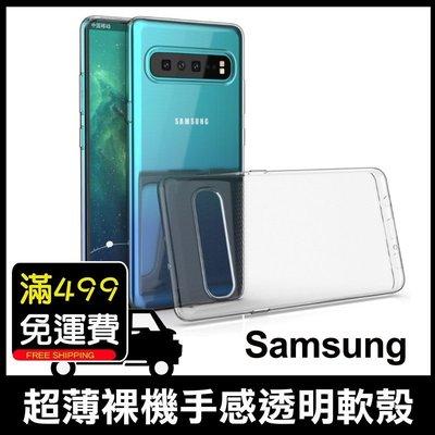 GS.Shop 裸機質感 超薄透明殼 S6 S7 Edge S8 S9 Plus 保護套 手機殼 軟殼 全包覆 隱形殼