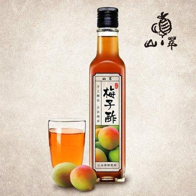 《山萃》自釀頂級梅子醋 純天然 養生 250mL 果醋 健康飲料