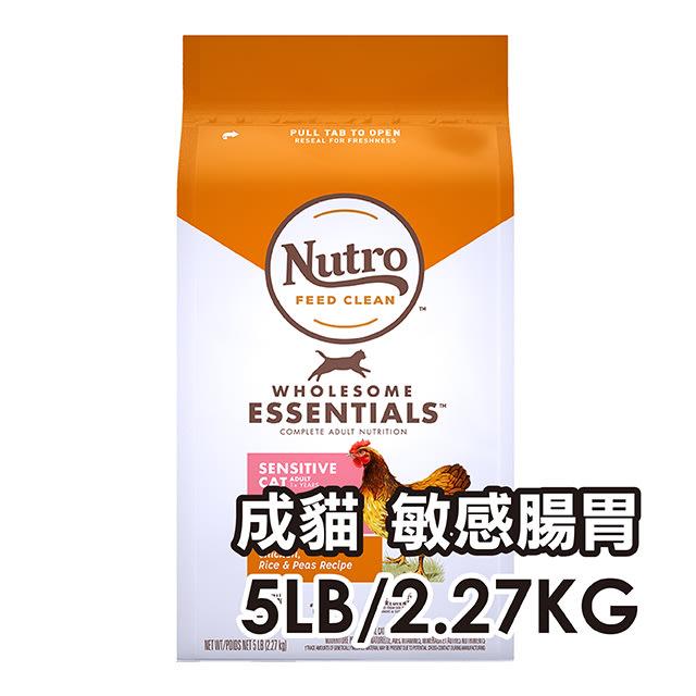 ☆寵物王子☆ NUTRO™ 美士 全護營養 成貓敏感腸胃配方 農場鮮雞+健康米+豌豆 5磅/5LB/2.27KG