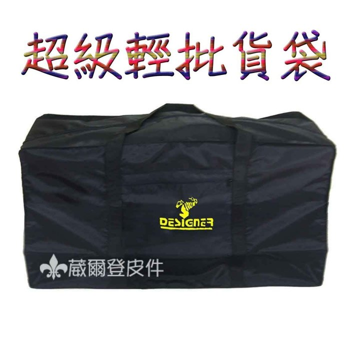 【葳爾登】折疊旅行袋環保購物袋批發袋地攤袋耐撕裂手提袋防水收納袋,可縮小隨身攜帶批貨袋9004黃