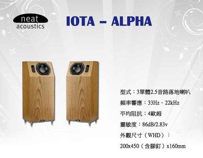 [台南鳳誠] 英國Neat Acoustics IOTA ALPHA 落地喇叭 ~門市展示/來電優惠~
