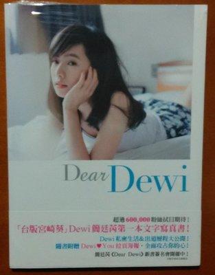 【探索書店215】全新 寫真書 Dear Dewi 簡廷芮 平裝本出版ISBN:9789578039513 170702