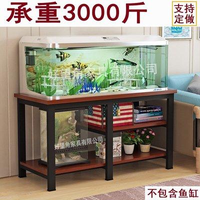 (台灣)魚缸架子實木鐵藝底柜底座簡易多層家用客廳組缸鋁合金承重定做
