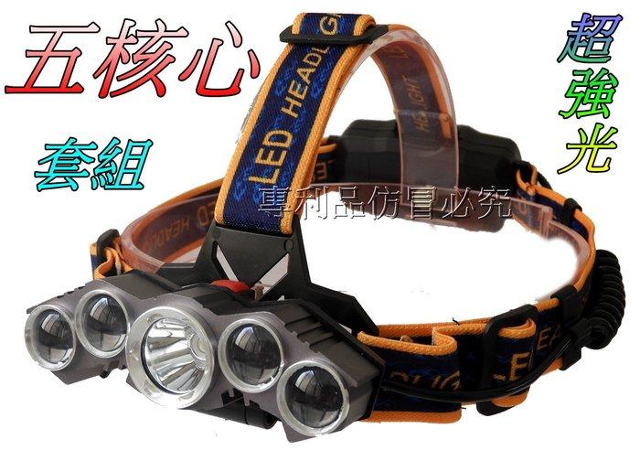 遠照式五頭燈-套組-美國CREE T6+XPE 五核心頭燈2000流明超強光18650鋰電池用登山露營戶外照明-雲火光電