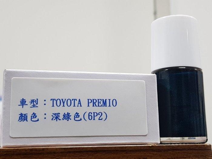 艾仕得(杜邦)Cromax 原廠配方點漆筆.補漆筆 TOYOTA PREMIO 顏色:深綠色(6P2)