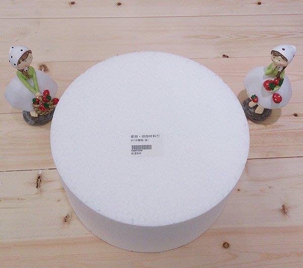8吋 圓柱形 保麗龍 蛋糕體 直徑 20 高10 公分 蛋糕披覆 糖霜蛋糕 蛋糕烘焙