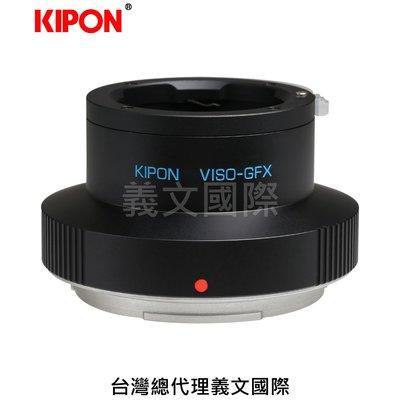 Kipon轉接環專賣店:VISO-GFX(Fuji 富士 Leica VISO GFX100 GFX50S GFX50R)