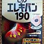 改善血液循環 * 日本原裝:易利氣 / 大型圓錐磁石24粒 * /*  二盒只要 480 寄送到家!!