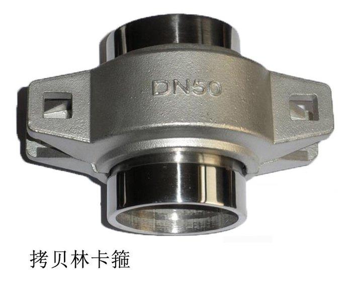SX千貨鋪-304不銹鋼拷貝林卡箍 勾槽管件卡箍 哈夫卡箍/水處理設備管卡DN50#優質材質 #做工精緻 #價格實惠