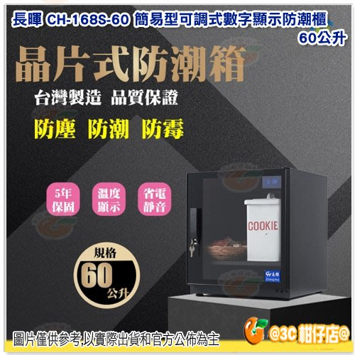 @3C 柑仔店@ 長暉 CH-168S-60 可調式 數字顯示防潮櫃 60公升 公司貨 簡易型 防潮箱 LED 抗氧化