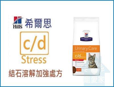 【寵愛家】希爾思貓c/ d-Stress,舒緩緊迫泌尿道護理8.5磅 新北市