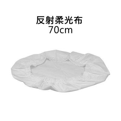 【EC數位】愛玲瓏 Elinchrom 美膚反射罩專用柔光布 70cm EL26235 適用70公分雷達罩 棚拍 柔光罩