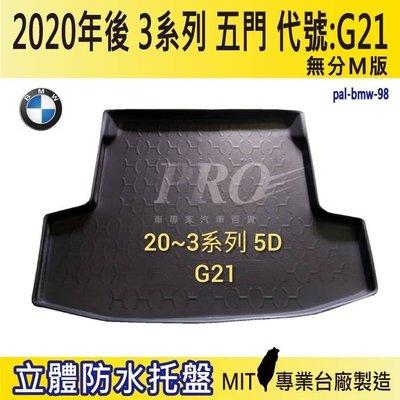 現貨2020年後 3系列 5門 G21 M340i 汽車後廂防水托盤 後車箱墊 後廂置物盤 蜂巢後車廂墊 後車箱防水墊