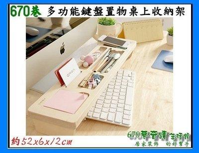 新670巷:樺木鍵盤置物架-田園風格 電腦桌面文具雜物收納架整理盒手機座整理架