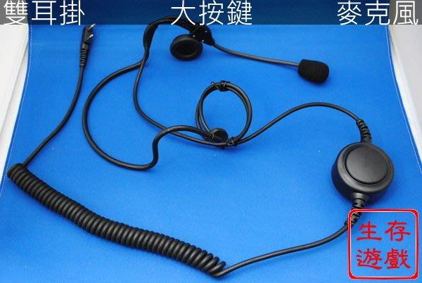 『光華順泰無線』雙耳掛 大按鍵 無線電 對講機 耳機麥克風 生存遊戲