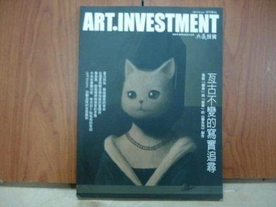 【愛悅二手書坊 07-08】 ART.INVESTMENT 2009February