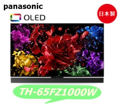 [桂安家電] 請議價 panasonic OLED 電視 TH-65FZ1000W