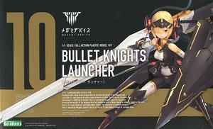壽屋 Bullet Knights Launcher (Plastic model)
