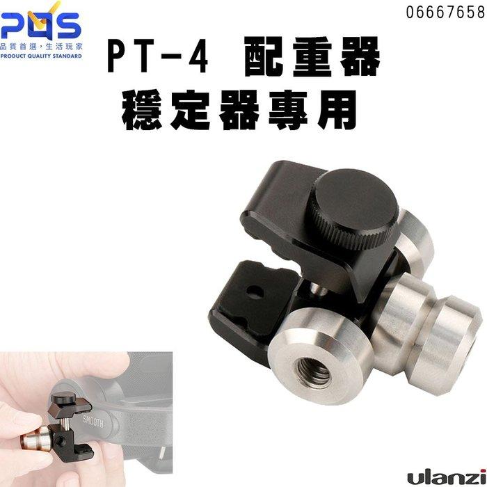 Ulanzi PT-4  優籃子 手機穩定器平衡砝碼 配重夾 配重片 砝碼 全金屬 調節穩定 台南 PQS