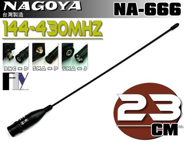 《飛翔無線3C》NAGOYA NA-666 (台灣製造) 對講機專用 雙頻天線〔 全長23cm 三種接頭選購 〕