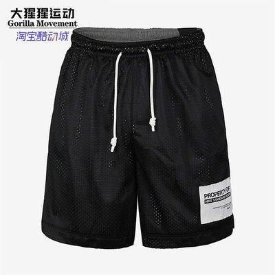酷動城 NIKE/耐克正品 STANDARD ISSUE 男子雙面穿籃球運動短褲 CQ7996