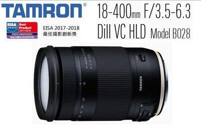 【柯達行】Tamron 18-400mm F3.5-6.3 變焦鏡 B028 for Canon 平輸店保~免運