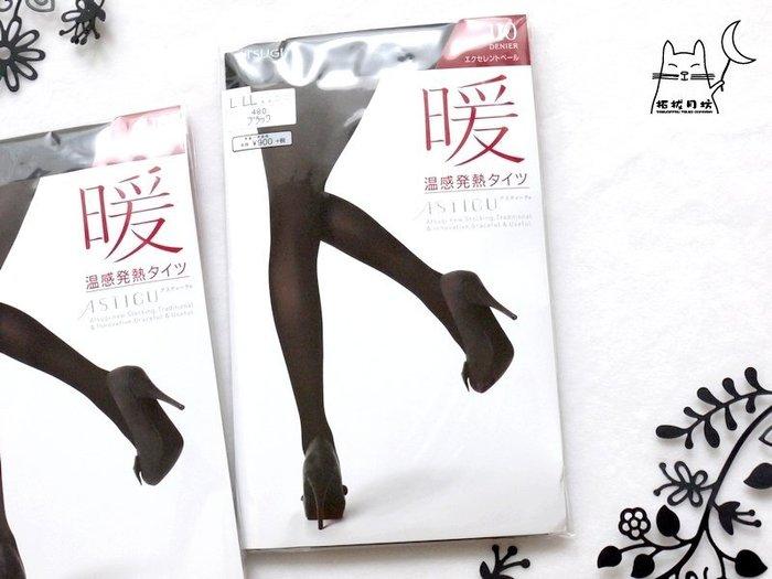 【拓拔月坊】厚木 ATSUGI 絲襪 「暖」溫感 光發熱 110丹 暖感褲襪 日本製~現貨! L-LL
