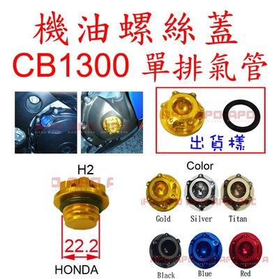 APO~C7-2-A~CB1300單排氣管專用-臺製六角花機油螺絲蓋/CB1300機油蓋/不適用雙排氣管