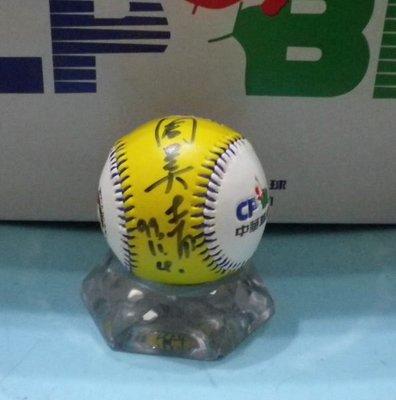 棒球天地--賣場唯一---第一夫人周美青簽名2010亞洲職棒中韓賽球99-11-4.字跡漂亮