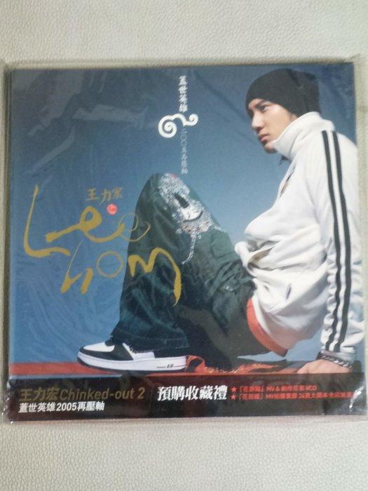 王力宏 蓋世英雄 2005 再壓軸 花田錯MV寫真書+創作花絮VCD  全新品 中文專輯預購禮